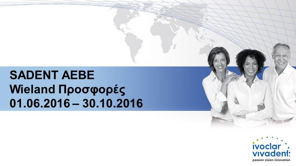 SADENT ΑΕΒΕ Wieland Προσφορές 01.06.2016 – 30.10.2016