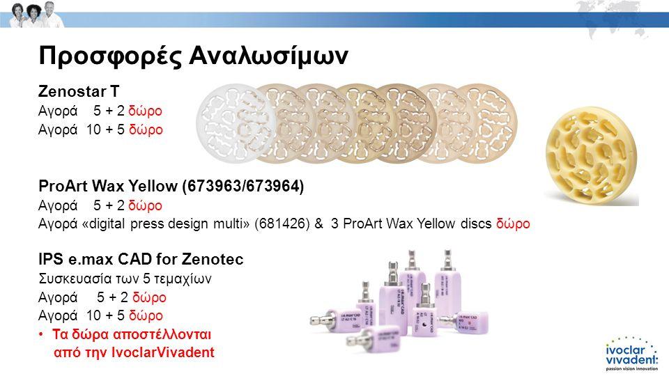 Προσφορές Αναλωσίμων Zenostar T Αγορά 5 + 2 δώρο Αγορά 10 + 5 δώρο ProArt Wax Yellow (673963/673964) Αγορά 5 + 2 δώρο Αγορά «digital press design multi» (681426) & 3 ProArt Wax Yellow discs δώρο IPS e.max CAD for Zenotec Συσκευασία των 5 τεμαχίων Αγορά 5 + 2 δώρο Αγορά 10 + 5 δώρο Τα δώρα αποστέλλονται από την IvoclarVivadent