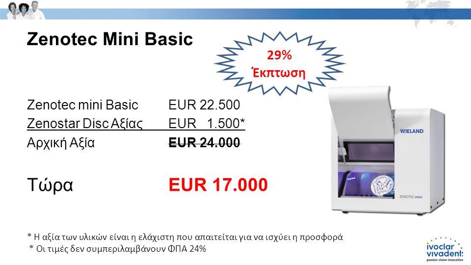 Zenotec Mini Basic Zenotec mini Basic EUR 22.500 Zenostar Disc Αξίας EUR 1.500* Αρχική ΑξίαEUR 24.000 Τώρα EUR 17.000 29% Έκπτωση * Η αξία των υλικών είναι η ελάχιστη που απαιτείται για να ισχύει η προσφορά * Οι τιμές δεν συμπεριλαμβάνουν ΦΠΑ 24%