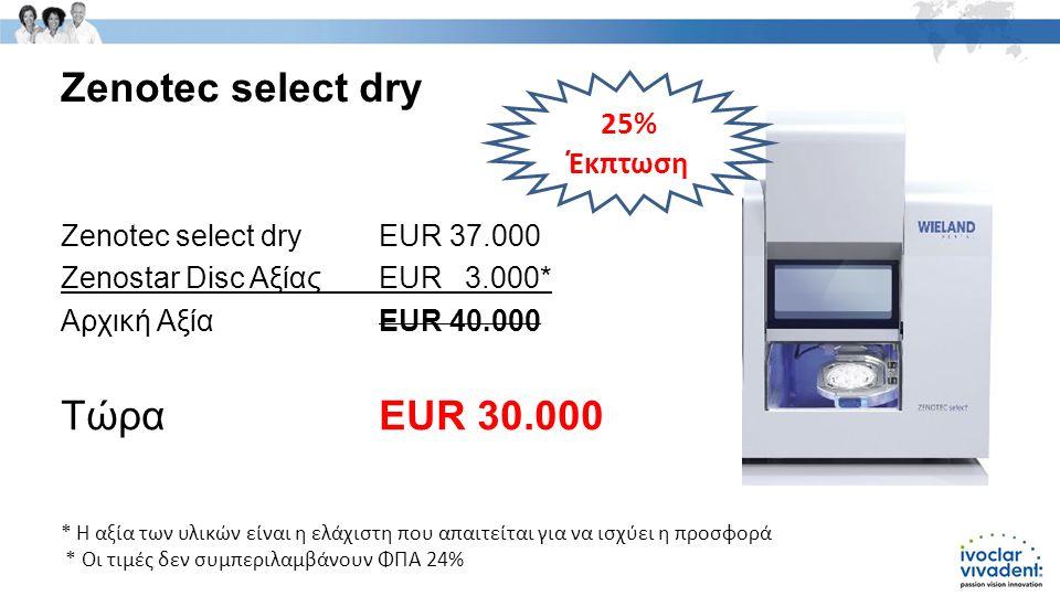Zenotec select dry Zenotec select dryEUR 37.000 Zenostar Disc ΑξίαςEUR 3.000* Αρχική ΑξίαEUR 40.000 Τώρα EUR 30.000 25% Έκπτωση * Η αξία των υλικών είναι η ελάχιστη που απαιτείται για να ισχύει η προσφορά * Οι τιμές δεν συμπεριλαμβάνουν ΦΠΑ 24%