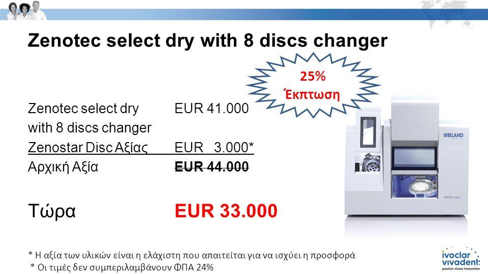 Zenotec select dry with 8 discs changer Zenotec select dryEUR 41.000 with 8 discs changer Zenostar Disc ΑξίαςEUR 3.000* Αρχική ΑξίαEUR 44.000 Τώρα EUR 33.000 25% Έκπτωση * Η αξία των υλικών είναι η ελάχιστη που απαιτείται για να ισχύει η προσφορά * Οι τιμές δεν συμπεριλαμβάνουν ΦΠΑ 24%
