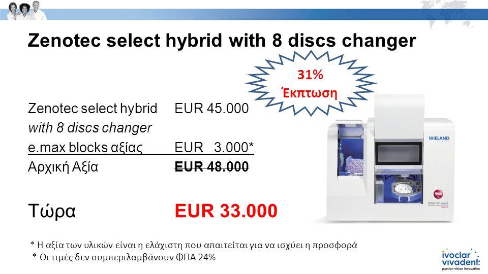 Zenotec select hybrid with 8 discs changer Zenotec select hybridEUR 45.000 with 8 discs changer e.max blocks αξίαςEUR 3.000* Αρχική ΑξίαEUR 48.000 Τώρα EUR 33.000 31% Έκπτωση * Η αξία των υλικών είναι η ελάχιστη που απαιτείται για να ισχύει η προσφορά * Οι τιμές δεν συμπεριλαμβάνουν ΦΠΑ 24%