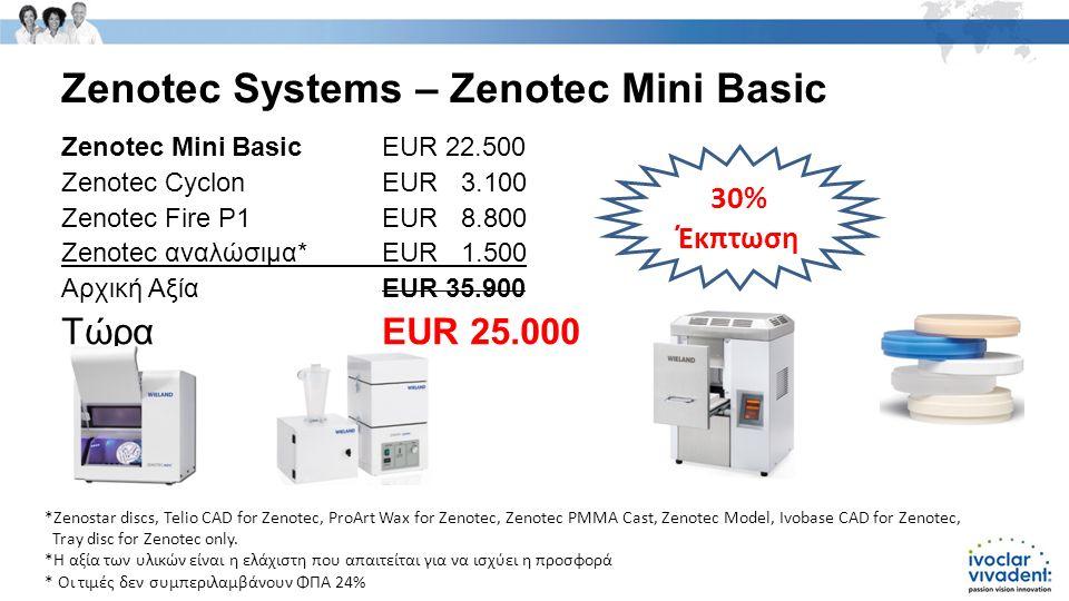 Zenotec Systems – Zenotec Mini Basic Zenotec Mini Basic EUR 22.500 Zenotec CyclonEUR 3.100 Zenotec Fire P1EUR 8.800 Zenotec αναλώσιμα*EUR 1.500 Αρχική ΑξίαEUR 35.900 Τώρα EUR 25.000 30% Έκπτωση *Zenostar discs, Telio CAD for Zenotec, ProArt Wax for Zenotec, Zenotec PMMA Cast, Zenotec Model, Ivobase CAD for Zenotec, Tray disc for Zenotec only.