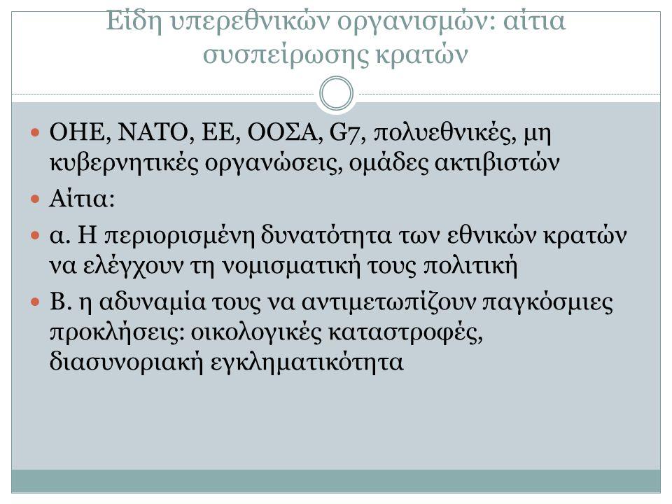 Είδη υπερεθνικών οργανισμών: αίτια συσπείρωσης κρατών ΟΗΕ, ΝΑΤΟ, ΕΕ, ΟΟΣΑ, G7, πολυεθνικές, μη κυβερνητικές οργανώσεις, ομάδες ακτιβιστών Αίτια: α.