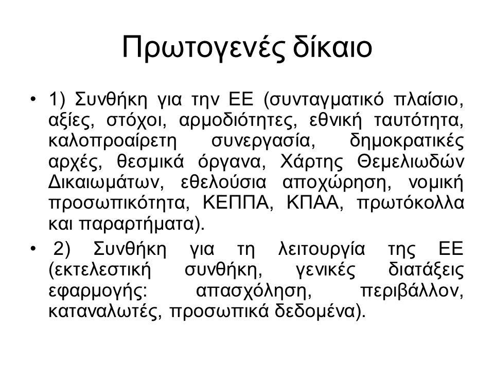 Πρωτογενές δίκαιο 1) Συνθήκη για την ΕΕ (συνταγματικό πλαίσιο, αξίες, στόχοι, αρμοδιότητες, εθνική ταυτότητα, καλοπροαίρετη συνεργασία, δημοκρατικές αρχές, θεσμικά όργανα, Χάρτης Θεμελιωδών Δικαιωμάτων, εθελούσια αποχώρηση, νομική προσωπικότητα, ΚΕΠΠΑ, ΚΠΑΑ, πρωτόκολλα και παραρτήματα).