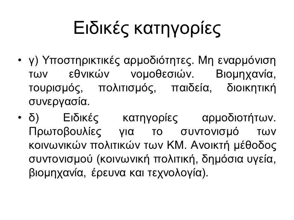 Ειδικές κατηγορίες γ) Υποστηρικτικές αρμοδιότητες.