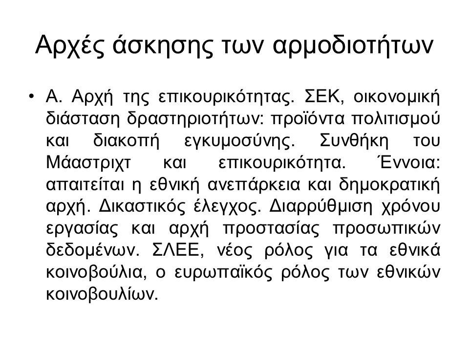 Αρχές άσκησης των αρμοδιοτήτων Α. Αρχή της επικουρικότητας. ΣΕΚ, οικονομική διάσταση δραστηριοτήτων: προϊόντα πολιτισμού και διακοπή εγκυμοσύνης. Συνθ