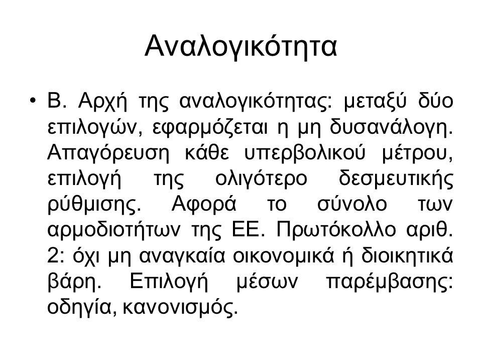 Κατηγορίες πηγών 4 πηγές, 1) οι συνθήκες, 2) οι πράξεις των οργάνων, 3) διεθνείς συμφωνίες, 4) νομολογία.