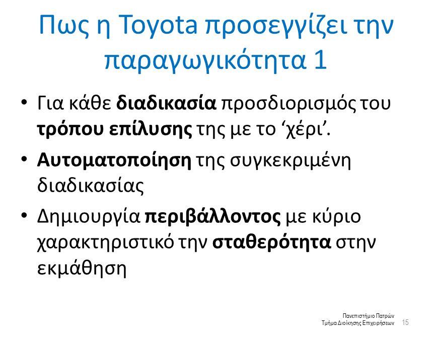 Πανεπιστήμιο Πατρών Τμήμα Διοίκησης Επιχειρήσεων Πως η Toyota προσεγγίζει την παραγωγικότητα 1 Για κάθε διαδικασία προσδιορισμός του τρόπου επίλυσης της με το 'χέρι'.