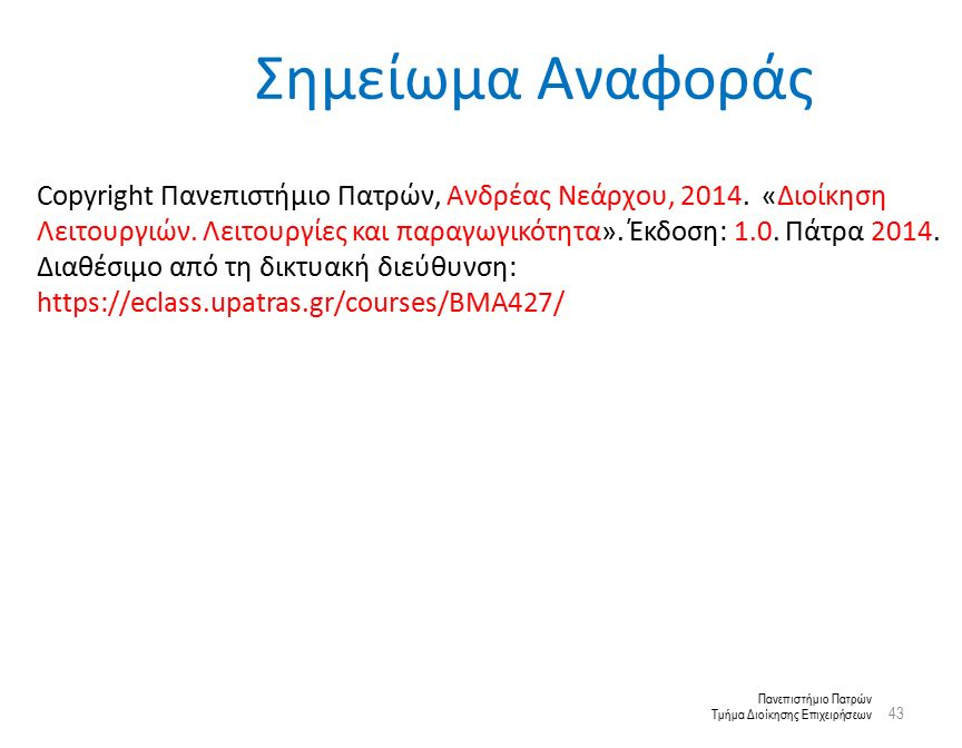 Πανεπιστήμιο Πατρών Τμήμα Διοίκησης Επιχειρήσεων 43 Σημείωμα Αναφοράς Copyright Πανεπιστήμιο Πατρών, Ανδρέας Νεάρχου, 2014. «Διοίκηση Λειτουργιών. Λει