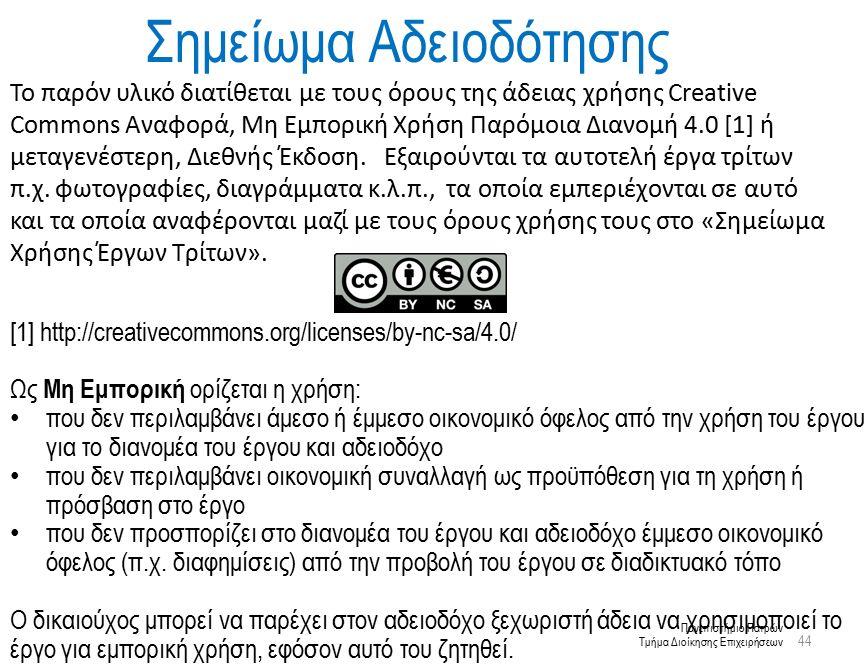Πανεπιστήμιο Πατρών Τμήμα Διοίκησης Επιχειρήσεων 44 Σημείωμα Αδειοδότησης Το παρόν υλικό διατίθεται με τους όρους της άδειας χρήσης Creative Commons Αναφορά, Μη Εμπορική Χρήση Παρόμοια Διανομή 4.0 [1] ή μεταγενέστερη, Διεθνής Έκδοση.