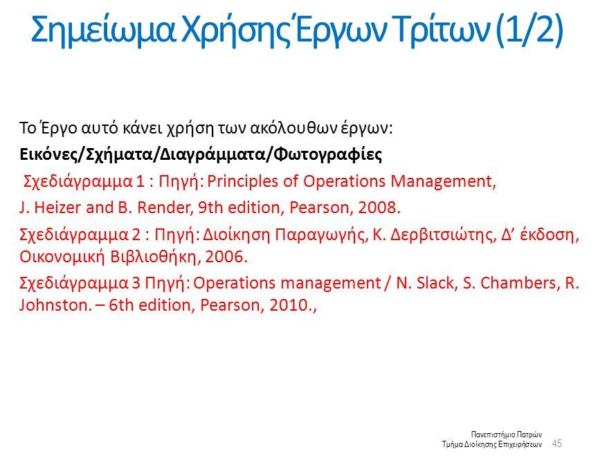Πανεπιστήμιο Πατρών Τμήμα Διοίκησης Επιχειρήσεων 45 Σημείωμα Χρήσης Έργων Τρίτων (1/2) Το Έργο αυτό κάνει χρήση των ακόλουθων έργων: Εικόνες/Σχήματα/Διαγράμματα/Φωτογραφίες Σχεδιάγραμμα 1 : Πηγή: Principles of Operations Management, J.