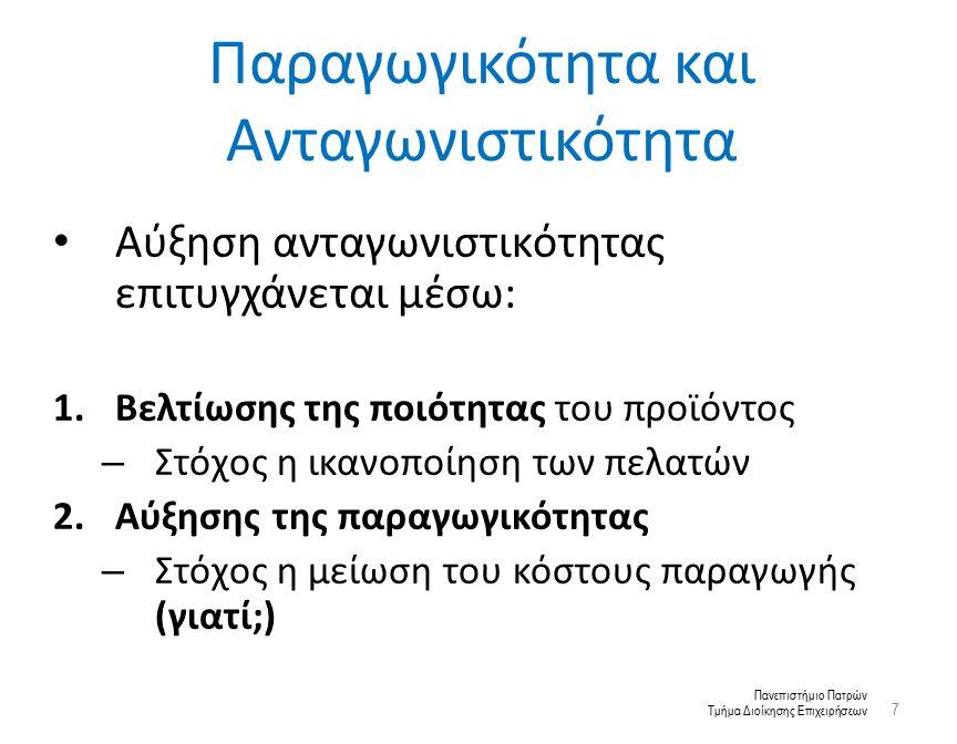 Πανεπιστήμιο Πατρών Τμήμα Διοίκησης Επιχειρήσεων Ορισμοί Παραγωγικότητας 18 © Ανδρέας Νεάρχου