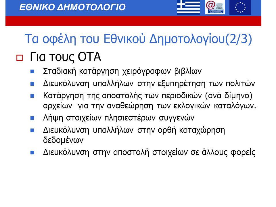 ΕΘΝΙΚΟ ΔΗΜΟΤΟΛΟΓΙΟ Τα οφέλη του Εθνικού Δημοτολογίου(2/3)  Για τους ΟΤΑ Σταδιακή κατάργηση χειρόγραφων βιβλίων Διευκόλυνση υπαλλήλων στην εξυπηρέτηση των πολιτών Κατάργηση της αποστολής των περιοδικών (ανά δίμηνο) αρχείων για την αναθεώρηση των εκλογικών καταλόγων.