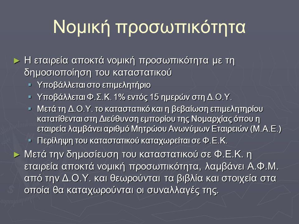 Μετοχικό κεφάλαιο ► Το κεφάλαιο που καταβάλλουν οι μέτοχοι της εταιρείας ονομάζεται μετοχικό και τα μέρη στα οποία είναι διαιρεμένο μετοχές ► Οι εισφορές που καταβάλλουν οι μέτοχοι μπορεί να είναι είτε σε χρήμα είτε σε είδος ► Ο Ν.2190/1920 (όπως τροποποιήθηκε) ορίζει ότι ελάχιστο όριο του μετοχικού κεφαλαίου είναι τα 60.000€ και η ονομαστική αξία της μετοχής δεν μπορεί να είναι μικρότερη από 0,30€ και μεγαλύτερη από 100€.