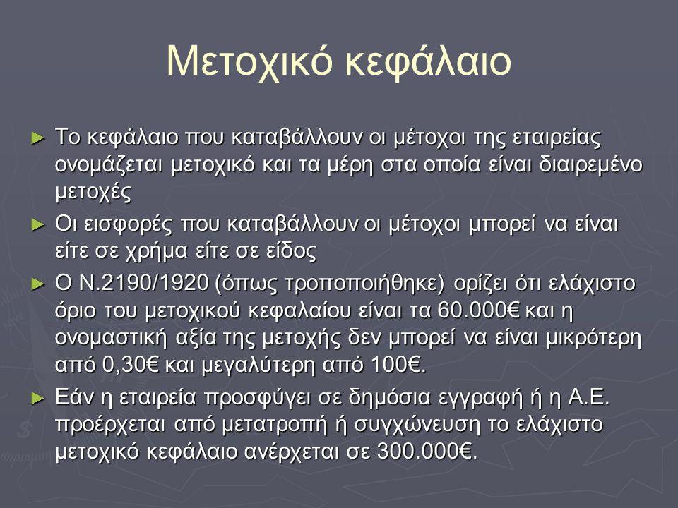 Μετοχικό κεφάλαιο (2) ► Στην περίπτωση της εισφοράς σε χρήμα υπάρχει η δυνατότητα τμηματικής καταβολής του κεφαλαίου ► Η καταβολή του κεφαλαίου σε χρήμα πραγματοποιείται με κατάθεση σε λογαριασμό όψεως της εταιρείας ► Από φορολογική άποψη, τα χρήματα που καταβάλλουν οι ιδρυτές για τη σύσταση της εταιρείας μη εισηγμένης στο Χ.Α.Α.