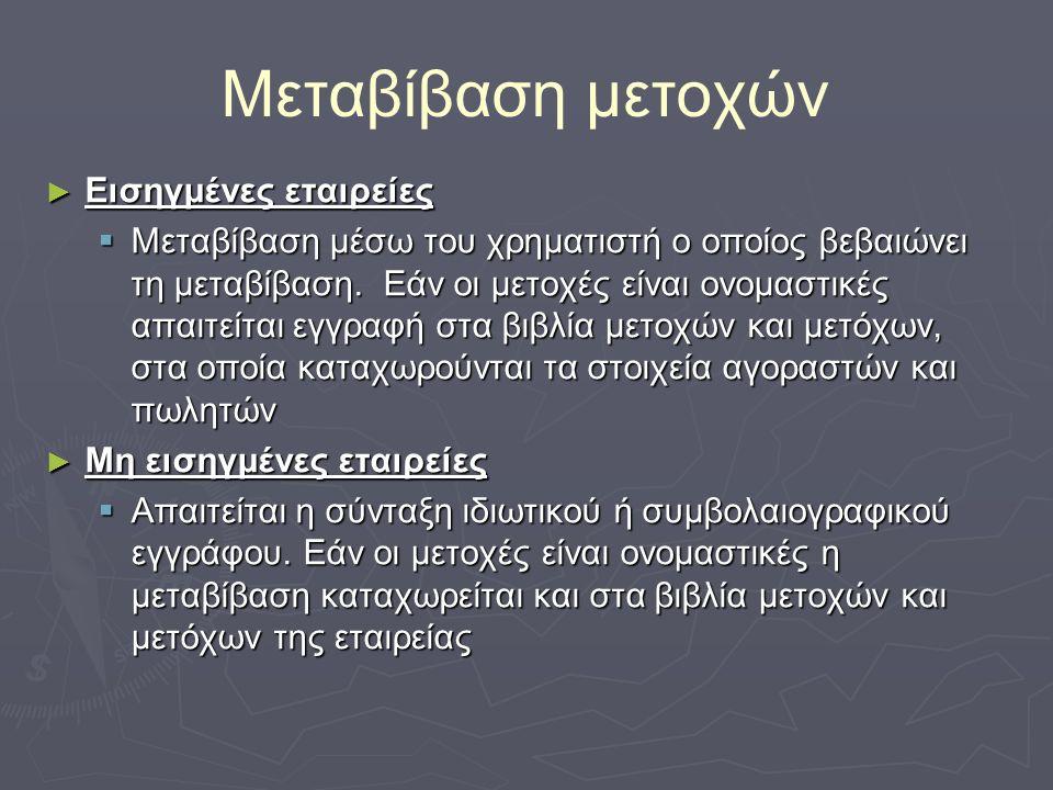 Αξία μετοχής ► Ονομαστική αξία: αυτή που αναγράφεται στον τίτλο της μετοχής και ισούται με Μετοχ.