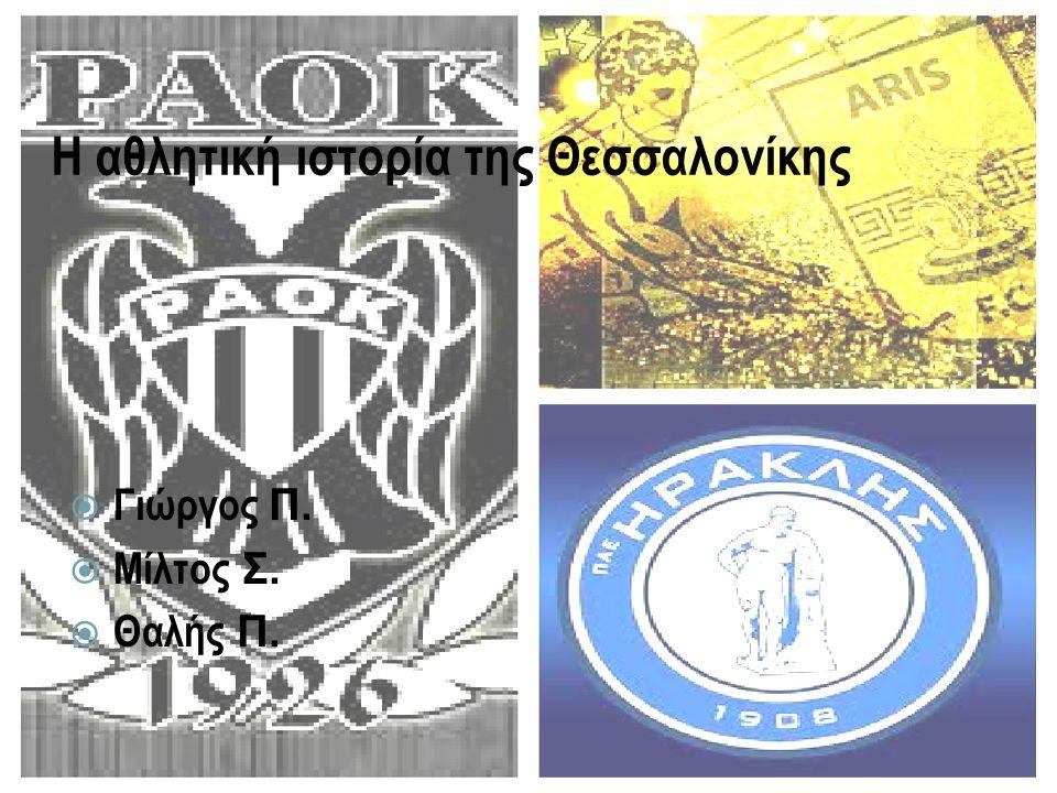 Η αθλητική ιστορία της Θεσσαλονίκης  Γιώργος Π.  Μίλτος Σ.  Θαλής Π.