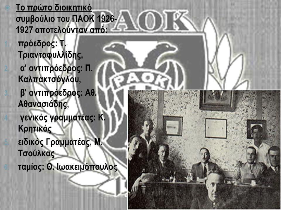  Το πρώτο διοικητικό συμβούλιο του ΠΑΟΚ 1926- 1927 αποτελούνταν από: 1.