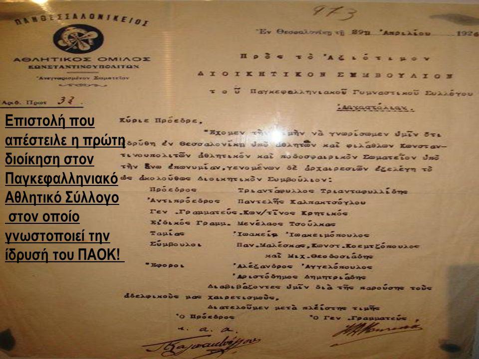 Επιστολή που απέστειλε η πρώτη διοίκηση στον Παγκεφαλληνιακό Αθλητικό Σύλλογο στον οποίο γνωστοποιεί την ίδρυσή του ΠΑΟΚ!