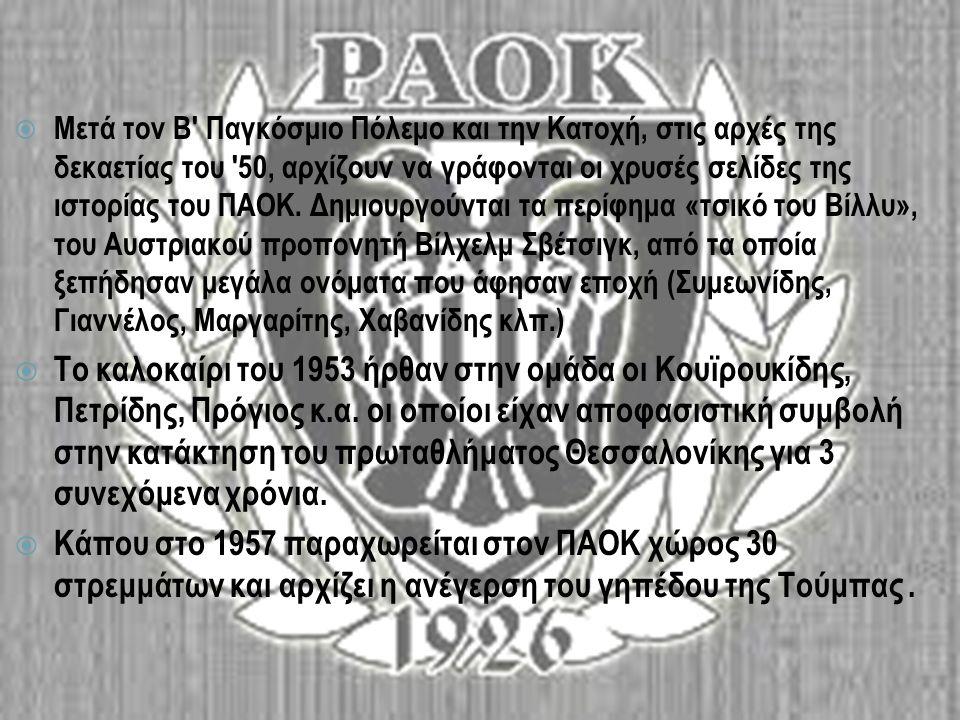  Μετά τον Β Παγκόσμιο Πόλεμο και την Κατοχή, στις αρχές της δεκαετίας του 50, αρχίζουν να γράφονται οι χρυσές σελίδες της ιστορίας του ΠΑΟΚ.
