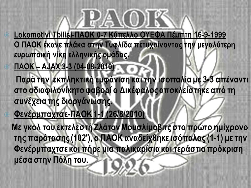  Lokomotivi Tbilisi-ΠΑΟΚ 0-7 Κύπελλο ΟΥΕΦΑ Πέμπτη 16-9-1999 Ο ΠΑΟΚ έκανε πλάκα στην Τυφλίδα πετυχαίνοντας την μεγαλύτερη ευρωπαική νίκη ελληνικής ομάδας.