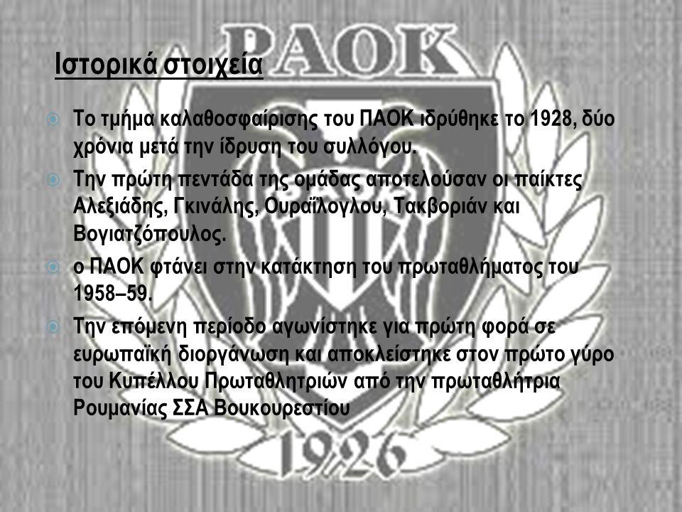 Ιστορικά στοιχεία  Το τμήμα καλαθοσφαίρισης του ΠΑΟΚ ιδρύθηκε το 1928, δύο χρόνια μετά την ίδρυση του συλλόγου.