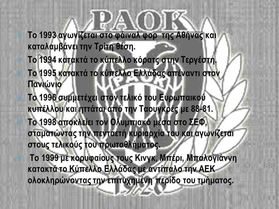  Το 1993 αγωνίζεται στο φάιναλ φορ της Αθήνας και καταλαμβάνει την Τρίτη θέση.