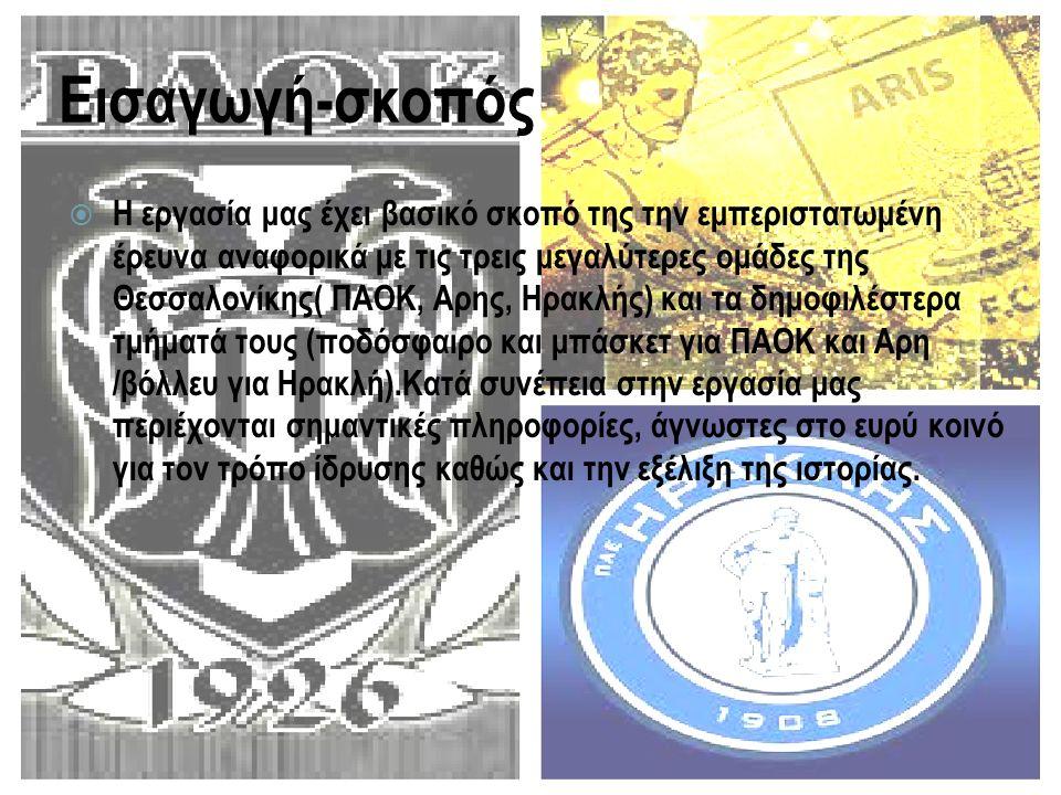 1999  Στις 4 Οκτωβρίου 1999 στις 04:30 τα ξημερώματα, ο ΠΑΟΚ αλλά και η ελληνική κοινωνία θρηνούσε την απώλεια έξι νέων παιδιών Δύο χιλιόμετρα πριν από τα διόδια των Τεμπών το διώροφο τουριστικό λεωφορείο, στο οποίο επέβαιναν 77 οπαδοί του Δικεφάλου , επιχείρησε να προσπεράσει προπορευόμενο όχημα, με αποτέλεσμα να βρεθεί στο αντίθετο ρεύμα.