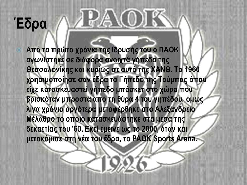 Έδρα  Από τα πρώτα χρόνια της ίδρυσής του ο ΠΑΟΚ αγωνίστηκε σε διάφορα ανοιχτά γήπεδα της Θεσσαλονίκης και κυρίως σε αυτό της ΧΑΝΘ.
