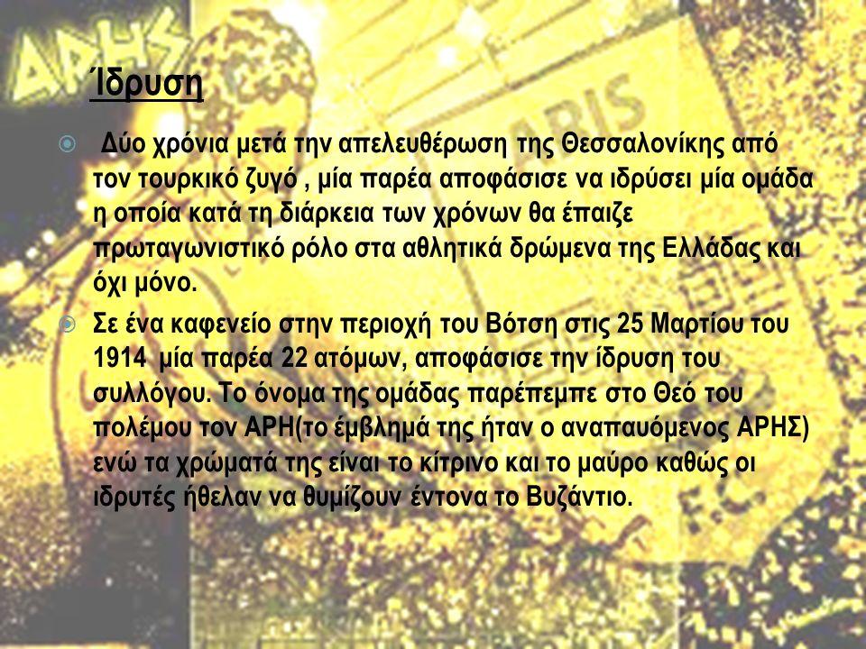 Ίδρυση  Δύο χρόνια μετά την απελευθέρωση της Θεσσαλονίκης από τον τουρκικό ζυγό, μία παρέα αποφάσισε να ιδρύσει μία ομάδα η οποία κατά τη διάρκεια των χρόνων θα έπαιζε πρωταγωνιστικό ρόλο στα αθλητικά δρώμενα της Ελλάδας και όχι μόνο.