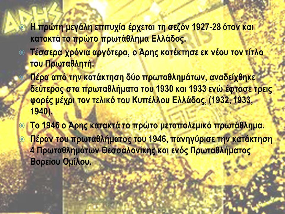  Η πρώτη μεγάλη επιτυχία έρχεται τη σεζόν 1927-28 όταν και κατακτά το πρώτο πρωτάθλημα Ελλάδος.