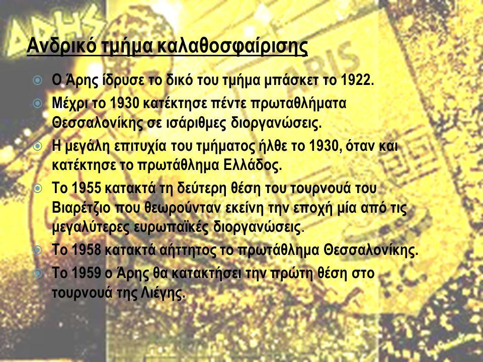 Ανδρικό τμήμα καλαθοσφαίρισης  Ο Άρης ίδρυσε το δικό του τμήμα μπάσκετ το 1922.