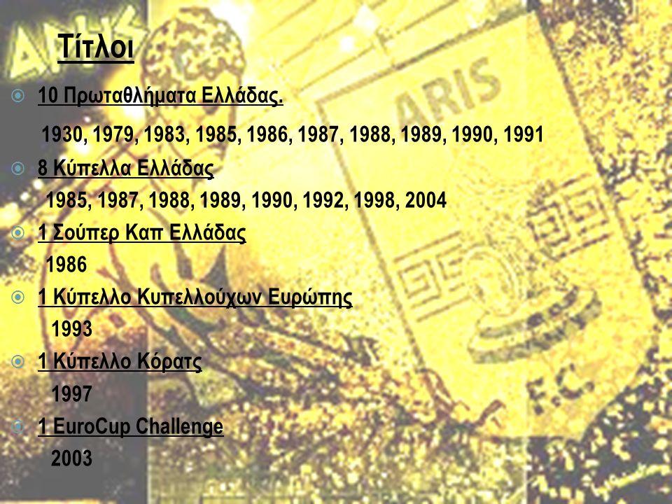 Τίτλοι  10 Πρωταθλήματα Ελλάδας.