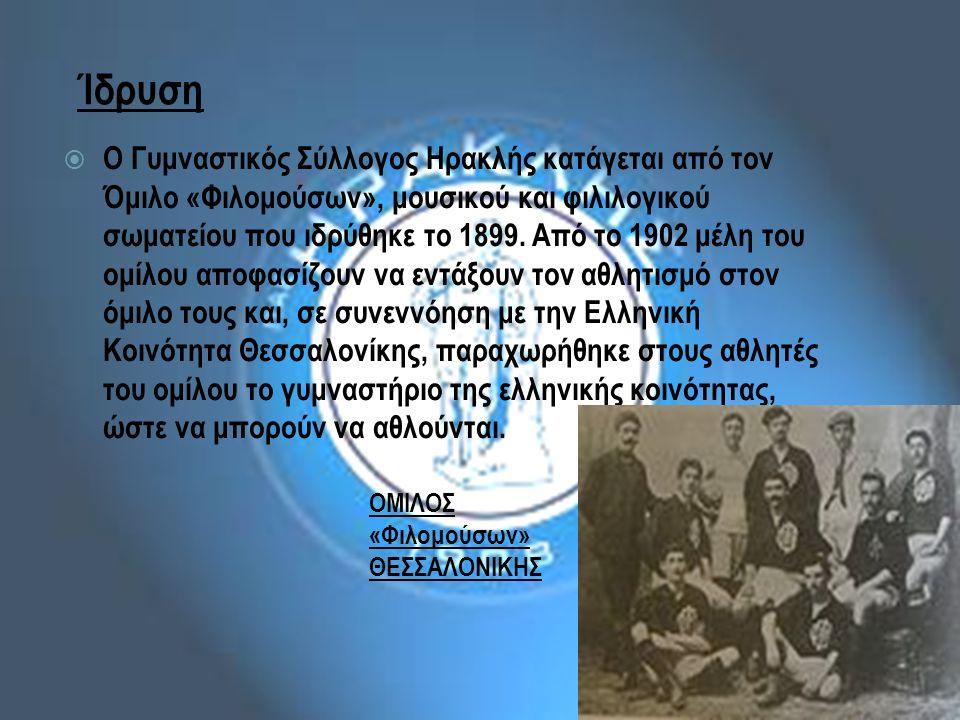 Ίδρυση  Ο Γυμναστικός Σύλλογος Ηρακλής κατάγεται από τον Όμιλο «Φιλομούσων», μουσικού και φιλιλογικού σωματείου που ιδρύθηκε το 1899.