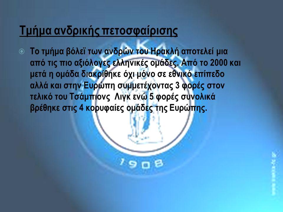 Τμήμα ανδρικής πετοσφαίρισης  Το τμήμα βόλεϊ των ανδρών του Ηρακλή αποτελεί μια από τις πιο αξιόλογες ελληνικές ομάδες.