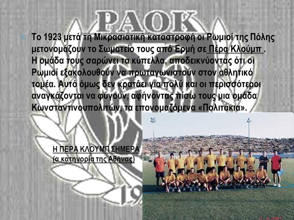  Την ίδια περίπου εποχή ομάδα νέων αθλούνταν σε ένα ιδιωτικό γυμναστήριο στην περιοχή του Συντριβανίου, πίσω από την οδό Εθνικής Αμύνης.