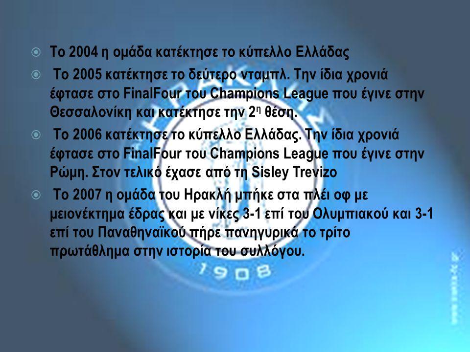  Το 2004 η ομάδα κατέκτησε το κύπελλο Ελλάδας  Το 2005 κατέκτησε το δεύτερο νταμπλ.