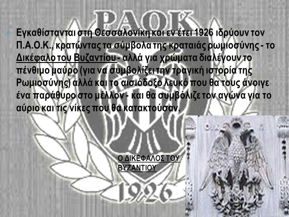 Ιστορικά στοιχεία  Το καταστατικό ίδρυσης ( 43 άρθρα) 1ον : Ιδρύεται εν Θεσσαλονίκη ο ποδοσφαιρικός σύλλογος υπό την επωνυμίαν «ΑΡΗΣ».