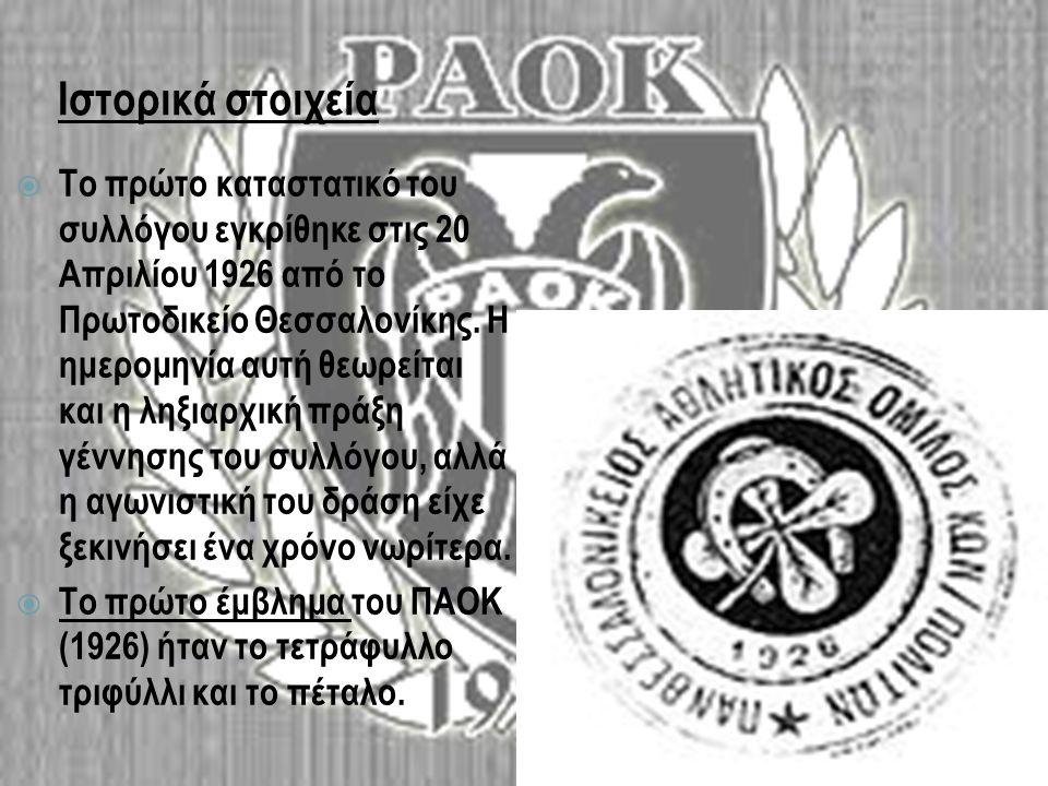 Ιστορικά στοιχεία  Το πρώτο καταστατικό του συλλόγου εγκρίθηκε στις 20 Απριλίου 1926 από το Πρωτοδικείο Θεσσαλονίκης.