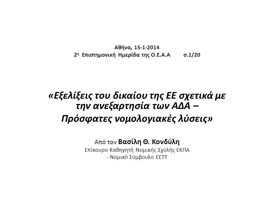 Αθήνα, 15-1-2014 2 η Επιστημονική Ημερίδα της Ο.Ε.Α.Α σ.1/20 «Εξελίξεις του δικαίου της ΕΕ σχετικά με την ανεξαρτησία των ΑΔΑ – Πρόσφατες νομολογιακές