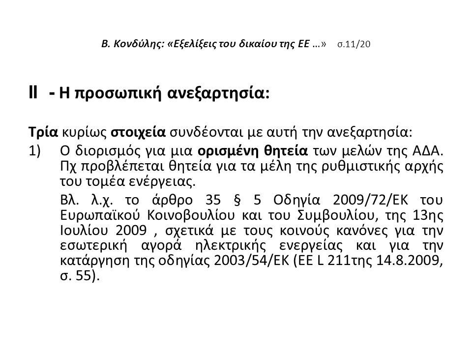 Β. Κονδύλης: «Εξελίξεις του δικαίου της ΕΕ …» σ.11/20 ΙΙ - Η προσωπική ανεξαρτησία: Τρία κυρίως στοιχεία συνδέονται με αυτή την ανεξαρτησία: 1)Ο διορι