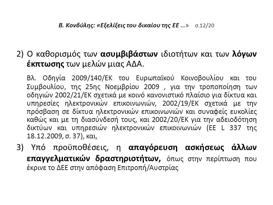 Β. Κονδύλης: «Εξελίξεις του δικαίου της ΕΕ …» σ.12/20 2) Ο καθορισμός των ασυμβιβάστων ιδιοτήτων και των λόγων έκπτωσης των μελών μιας ΑΔΑ. Βλ. Οδηγία
