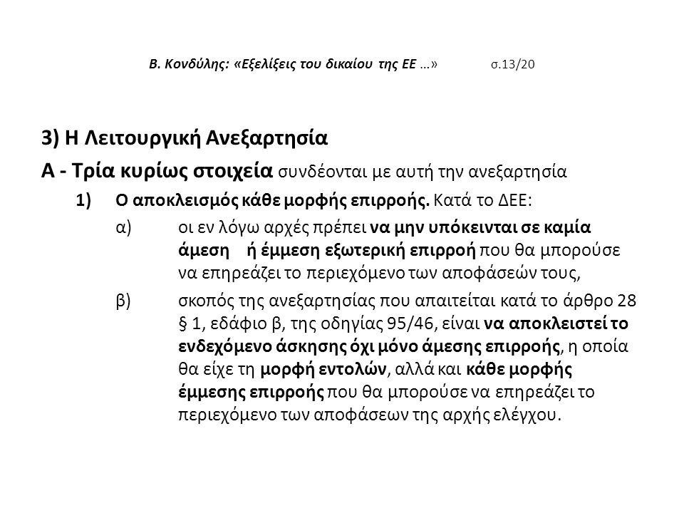 Β. Κονδύλης: «Εξελίξεις του δικαίου της ΕΕ …» σ.13/20 3) Η Λειτουργική Ανεξαρτησία Α - Τρία κυρίως στοιχεία συνδέονται με αυτή την ανεξαρτησία 1)Ο απο