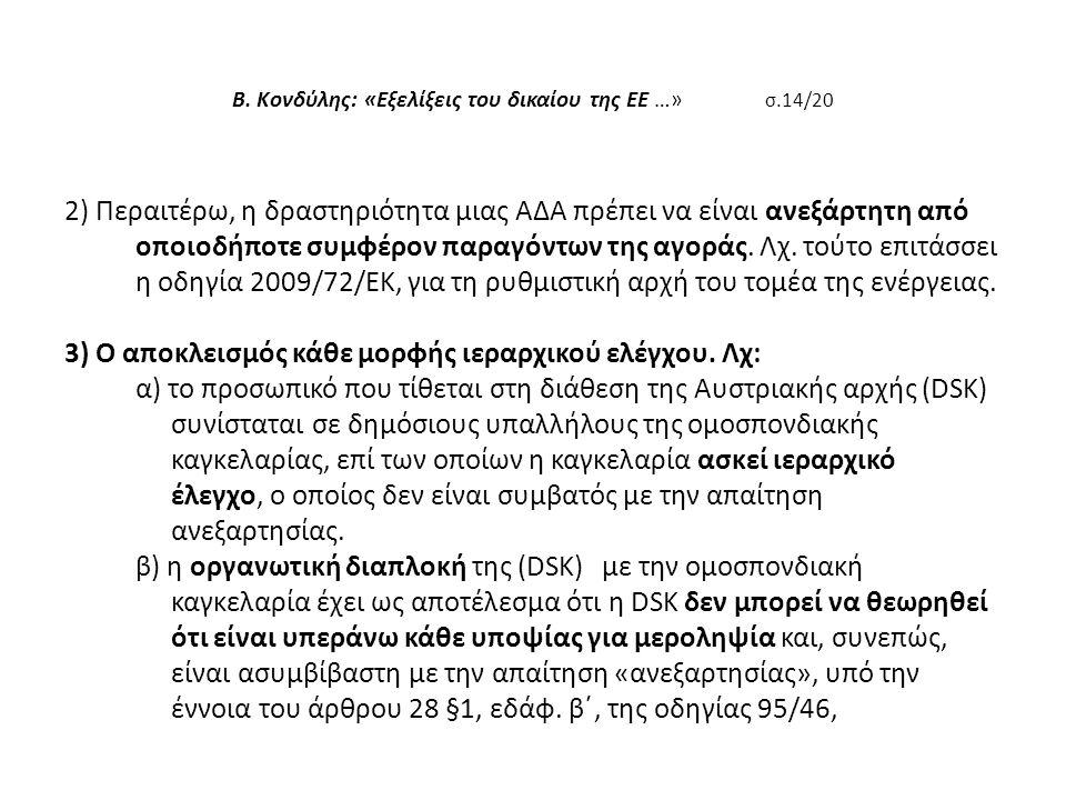 Β. Κονδύλης: «Εξελίξεις του δικαίου της ΕΕ …» σ.14/20 2) Περαιτέρω, η δραστηριότητα μιας ΑΔΑ πρέπει να είναι ανεξάρτητη από οποιοδήποτε συμφέρον παραγ
