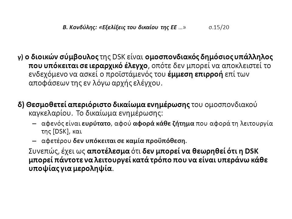 Β. Κονδύλης: «Εξελίξεις του δικαίου της ΕΕ …» σ.15/20 γ) ο διοικών σύμβουλος της DSK είναι ομοσπονδιακός δημόσιος υπάλληλος που υπόκειται σε ιεραρχικό