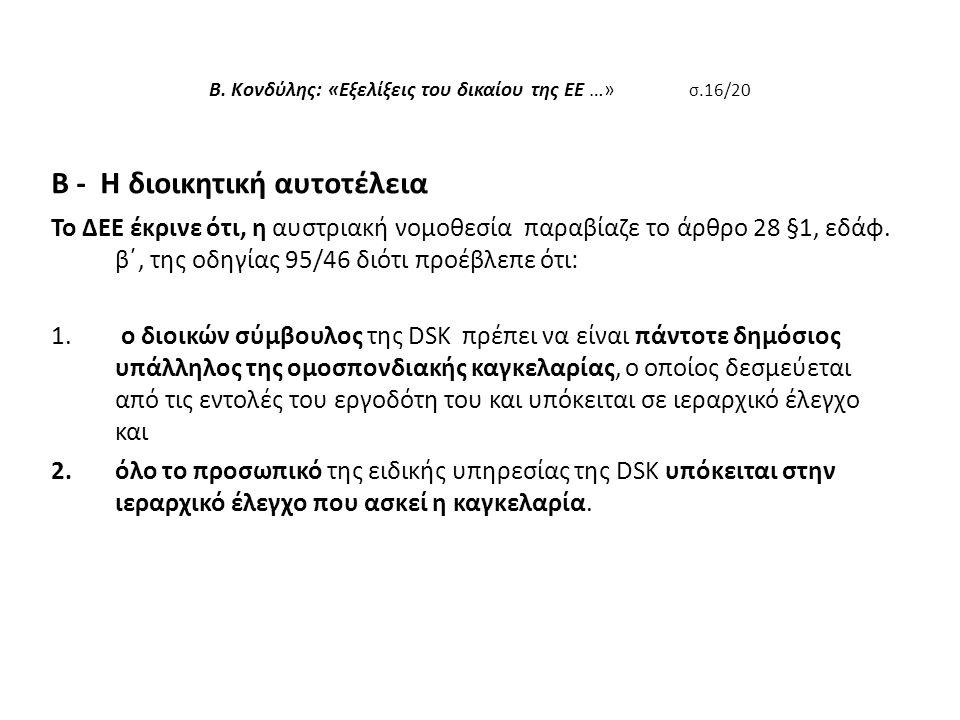 Β. Κονδύλης: «Εξελίξεις του δικαίου της ΕΕ …» σ.16/20 Β - Η διοικητική αυτοτέλεια Το ΔΕΕ έκρινε ότι, η αυστριακή νομοθεσία παραβίαζε το άρθρο 28 §1, ε