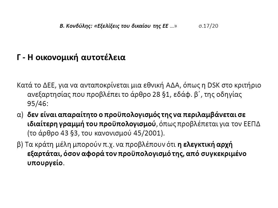 Β. Κονδύλης: «Εξελίξεις του δικαίου της ΕΕ …» σ.17/20 Γ - H οικονομική αυτοτέλεια Κατά το ΔΕΕ, για να ανταποκρίνεται μια εθνική ΑΔΑ, όπως η DSK στο κρ