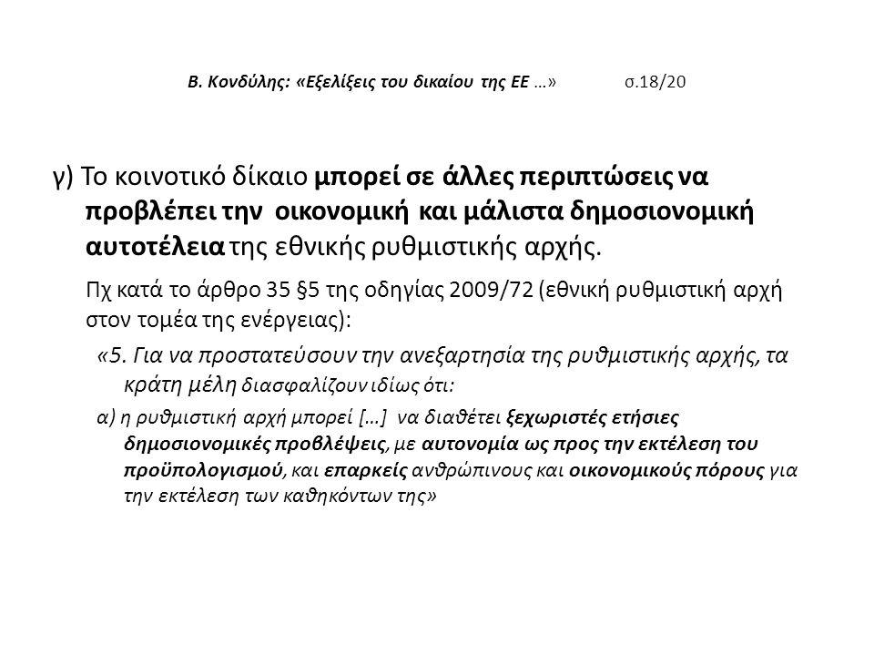 Β. Κονδύλης: «Εξελίξεις του δικαίου της ΕΕ …» σ.18/20 γ) Το κοινοτικό δίκαιο μπορεί σε άλλες περιπτώσεις να προβλέπει την οικονομική και μάλιστα δημοσ