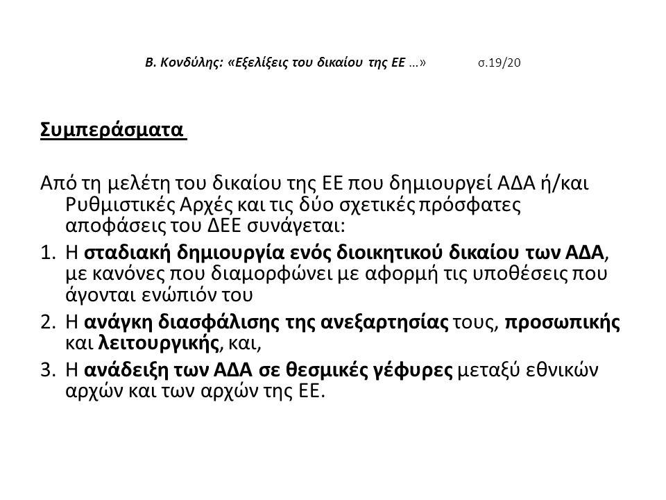 Β. Κονδύλης: «Εξελίξεις του δικαίου της ΕΕ …» σ.19/20 Συμπεράσματα Από τη μελέτη του δικαίου της ΕΕ που δημιουργεί ΑΔΑ ή/και Ρυθμιστικές Αρχές και τις